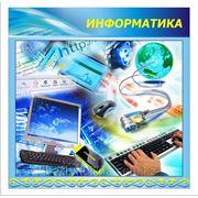 Стенды по информатике фото