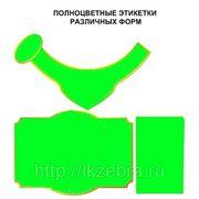 Изготовление офсетным способом этикеток, стикеров, наклеек в Краснодаре. Низкие цены фото