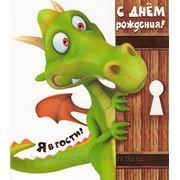 Поздравительная открытка 054.625 фото