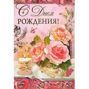 Поздравительная открытка фото