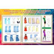 Конструирование и моделирование плечевого изделия с цельнокроеным рукавом фото