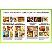 Сервировка стола. Традиции национальной кухни фото