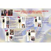 Подбор силуэта одежды в зависимости от особенностей фигуры фото