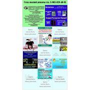Реклама на подъездах.входных группах Первоуральска фото