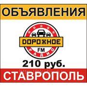 Объявление на Дорожном Радио в Ставрополе фото