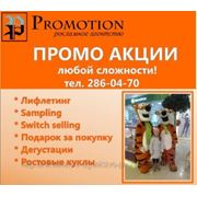 Промо акции любой сложности от РА Promotion фото