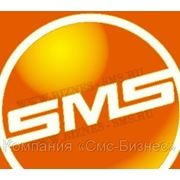 Ваш собственный SMS – сервис. Бесплатно! SMS от 10 коп. фото