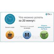 Промо-код tiu.ru 333 фото