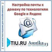 Настройка почты к домену по технологиям Google и Яндекс для сайта на tiu.ru