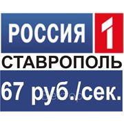Реклама на телеканале Россия 1 Ставрополь фото