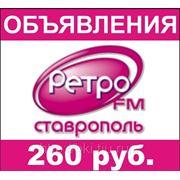 Объявление на Ретро ФМ Ставрополь фото