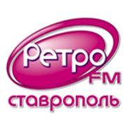Реклама на Ретро ФМ Ставрополь фото