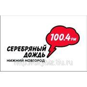 Реклама на радио «Серебряный дождь» 100,4 FM фото