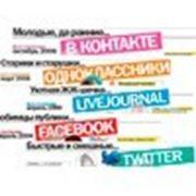 Контекстно-медийная реклама в социальных сетях фото