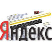Контекстная реклама в Яндекс. Директ фото