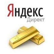 Создание и ведение Вашей рекламной компании в Яндекс Директ фото