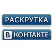 Создание и раскрутка группы/встречи Вконтакте фото