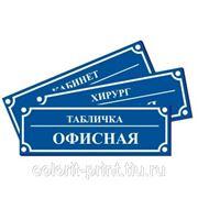 Табличка офисная 10х30 фото
