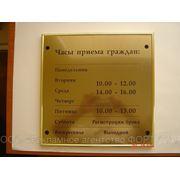 Табличка офисная в алюминиевой рамке
