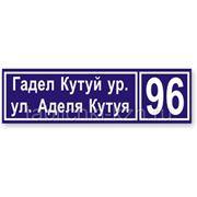 Табличка, аншлаг с названием улицы и номером дома