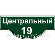 Домовая табличка