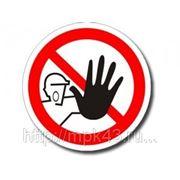 """Запрещающая табличка """"Доступ посторонним запрещен"""" 100 х 100 фото"""