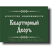 """Агентство недвижимости """"Квартирный Дворъ"""" фото"""