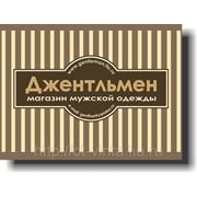 "Интернет-магазин ""Джентльмен"" фото"