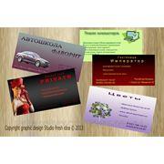 Услуги по разработке дизайна визиток фото