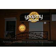 Производство наружной рекламы Красноярск фото