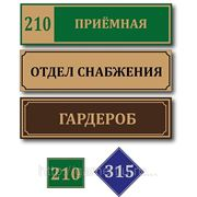 Таблички на кабинеты из ПВХ фото