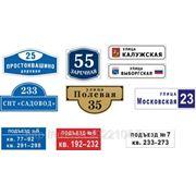 Домовые знаки, адресные таблички фотография