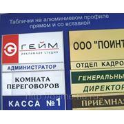 Таблички офисные из алюминиевого профиля фото