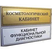 Изготовление в Новосибирске Таблички на пвх 5мм, офисная, дверная, уличная, вывеска фото