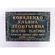 Табличка на памятник фото