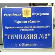 Вывеска административная с объемными буквами фото