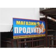 Вывеска из пластика с полноцветной печатью, Калининград. фото