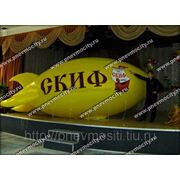 Рекламный газовый аэростат; форма: дирижабль «скиф» фото