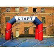 Надувная арка стилизованная «старт». фото