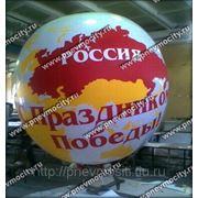 Рекламный шар: аэростат газовый «С ПРАЗДНИКОМ ПОБЕДЫ», фото