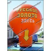 Надувная фигура. Форма: шар на стойке «русское золото здесь». фото