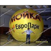 Рекламный шар: аэростат газовый, «мойка, евро парк» фото