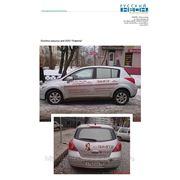 Брэндирование и художественная графика на автомобили в Калининграде фото
