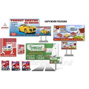 Рекламные щиты, билборды фото