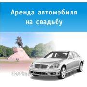 Аренда автомобиля на свадьбу в Санкт-Петербурге фото