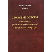 Книги православные фото