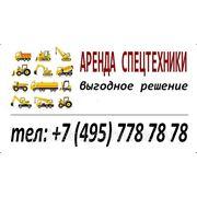 Аренда другой спецтехники от ООО Спецстройсервис в Москве, цены и условия оказания услуги Аренда другой спецтехники - BizOrg.su