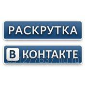Раскрутка групп Вконтакте фото
