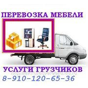 Перевозка и погрузка мебели фото