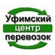 Уфимский Центр Перевозок фото
